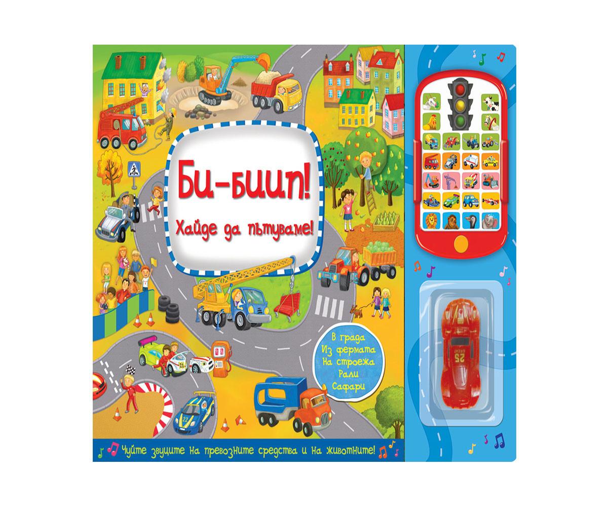 Детска образователна книжка на Издателство Фют - Би - Биип!Хайде да пътуваме! Книга със звуци
