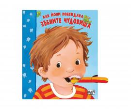 Детска образователна книжка на Издателство Фют - Как Йони побеждава зъбните чудовища