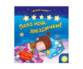 Детска книжка с Приказки и легенди на Издателство Фют - Лека нощ, звездички!