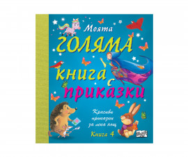 Детска книжка с Приказки и легенди на Издателство Фют - Моята голяма книга с приказки 4 книга