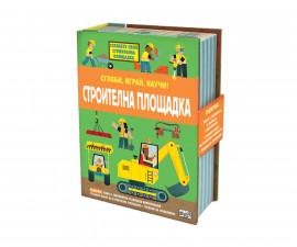 Детска образователна книжка на Издателство Фют - Строителна площадка - Сглоби, играй, научи!