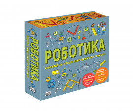 Детска образователна книжка на Издателство Фют - Роботика - Академия за бъдещи инженери и конструктори