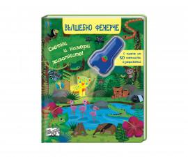 Детска занимателна книжка на Издателство Фют - Вълшебно фенерче
