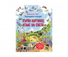 Детска енциклопедия на Издателство Фют - Енциклопедия с капачета: Първи картинен атлас на света