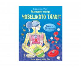 Детска енциклопедия на Издателство Фют - Енциклопедия с капачета: Човешкото тяло!