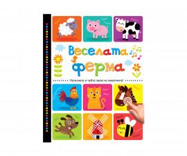 Детска образователна книжка на Издателство Фют - Звукови бутончета: Веселата ферма
