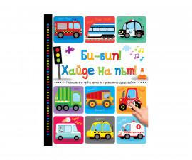 Детска образователна книжка на Издателство Фют - Звукови бутончета: Хайде на път!