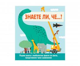 Детска образователна книжка на Издателство Фют - Знаете ли, че...?
