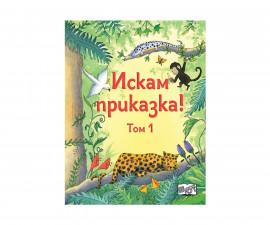 Детска книжка с приказки на Издателство Фют - Искам приказка! Том 1