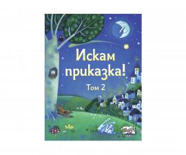 Детска книжка с приказки на Издателство Фют - Искам приказка! Том 2