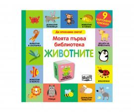 Детска образователна книжка на Издателство Фют - Моята първа библиотека: Животните 9 книжки