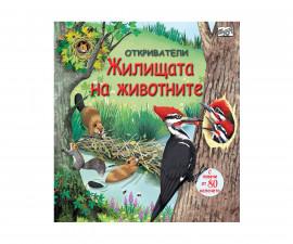 Детска образователна книжка на Издателство Фют - Откриватели 2: Жилищата на животните