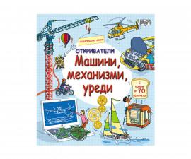Детска образователна книжка на Издателство Фют - Откриватели 2: Машини, механизми, уреди