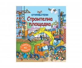 Детска образователна книжка на Издателство Фют - Откриватели 2: Строителна площадка