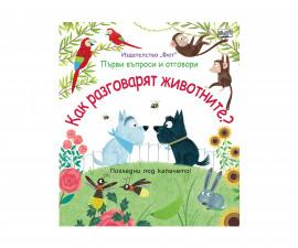 Детска образователна книжка на Издателство Фют - Първи въпроси и отговори: Как разговарят животните?