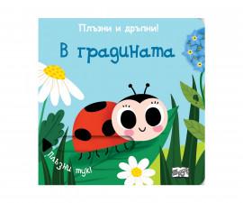 Детска занимателна книжка на Издателство Фют - Плъзни и дръпни: В градината