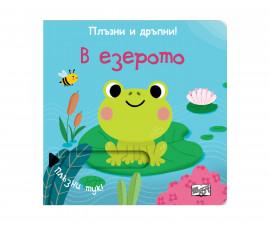 Детска занимателна книжка на Издателство Фют - Плъзни и дръпни: В езерото