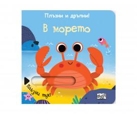 Детска занимателна книжка на Издателство Фют - Плъзни и дръпни: В морето
