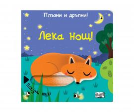 Детска занимателна книжка на Издателство Фют - Плъзни и дръпни: Лека нощ!