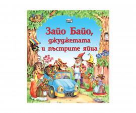 Детска книжка с приказки на Издателство Фют - Зайо Байо, джуджетата и пъстрите яйца