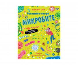 Детска енциклопедия на Издателство Фют - Енциклопедия с капачета: Микробите