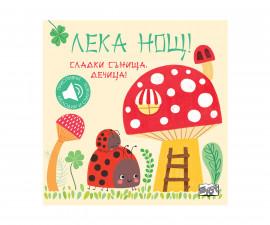Детска книжка със стихчета на Издателство Фют - Лека нощ! Сладки сънища, дечица!