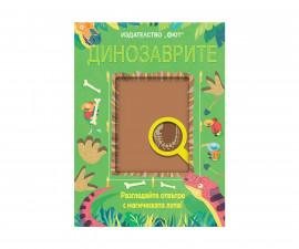 Детска образователна книжка на Издателство Фют - Магическа лупа: Динозаврите