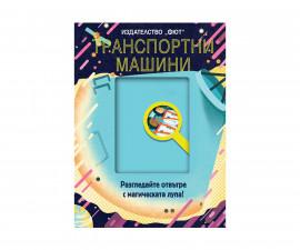 Детска образователна книжка на Издателство Фют - Магическа лупа: Транспортни машини