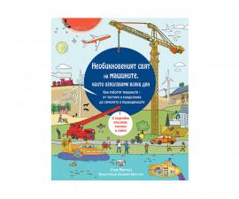 Детска образователна книжка на Издателство Фют - Необикновеният свят на машините