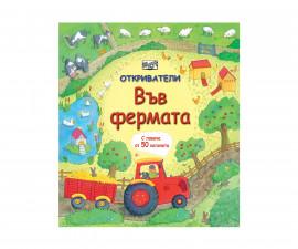 Детска образователна книжка на Издателство Фют - Откриватели 2: Във фермата