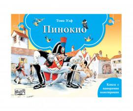 Детска книжка с приказки на Издателство Фют - Панорамни илюстрации: Пинокио