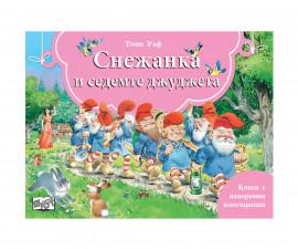Детска книжка с приказки на Издателство Фют - Панорамни илюстрации: Снежанка и седемте джуджета