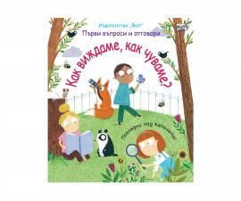 Детска образователна книжка на Издателство Фют - Първи въпроси и отговори: Как виждаме, как чуваме?