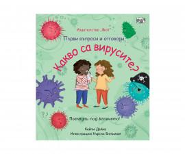 Детска образователна книжка на Издателство Фют - Първи въпроси и отговори: Какво са вирусите?