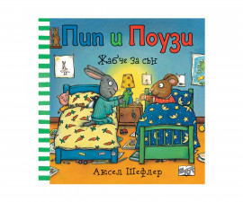Детска книжка с приказки на Издателство Фют - Пип и Поузи-Жабче за сън