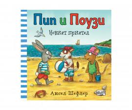 Детска книжка с приказки на Издателство Фют - Пип и Поузи-Новият приятел