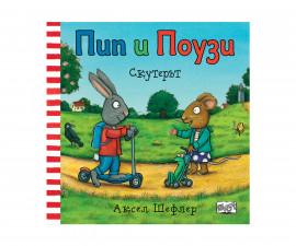 Детска книжка с приказки на Издателство Фют - Пип и Поузи-Скутерът