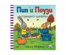 Детска книжка с приказки на Издателство Фют - Пип и Поузи-Страшното чудовище