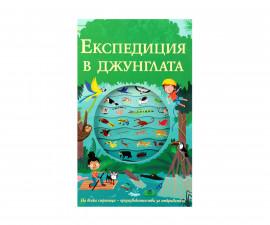 Детска образователна книжка на Издателство Фют - Експедиция в джунглата 3502-1038