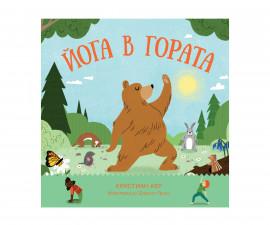 Занимателна книга за деца на Издателство Фют - Йога в гората! 3502-1094