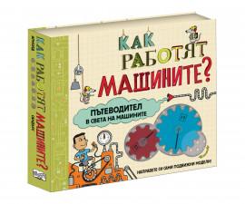 Детска образователна книжка на Издателство Фют - Как работят машините 3502-303