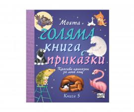 Детска книжка с приказки на Издателство Фют - Книга 5: Моята голяма книга с приказки 3502-1096