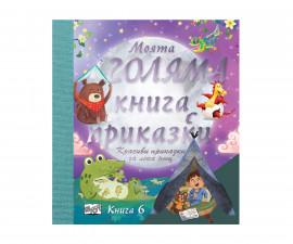 Детска книжка с приказки на Издателство Фют - Книга 6: Моята голяма книга с приказки 3502-1097