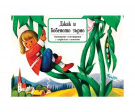 Детска книжка с приказки и панорамни илюстрации на Издателство Фют - Джак и бобеното зърно 3502-1104