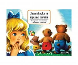 Детска книжка с приказки и панорамни илюстрации на Издателство Фют - Златокоска и трите мечки 3502-1103