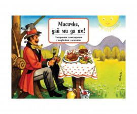 Детска книжка с приказки и панорамни илюстрации на Издателство Фют - Масичке, дай ми да ям! 3502-1105