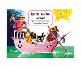 Детска книжка с приказки и панорамни илюстрации на Издателство Фют - Трите златни косъма 3502-1106
