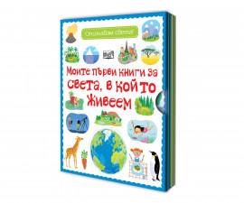 Детска образователна книжка на Издателство Фют - Светът, в който живеем 3501-751