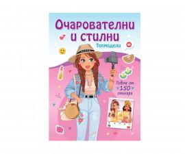 Занимателна книга за деца на Издателство Фют - Топ модели: Очарователни и стилни 3502-1108
