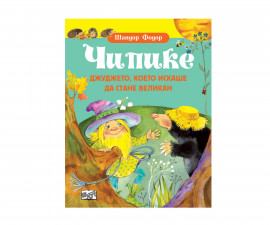 Детска книжка с приказки на Издателство Фют - Чипике 3501-171